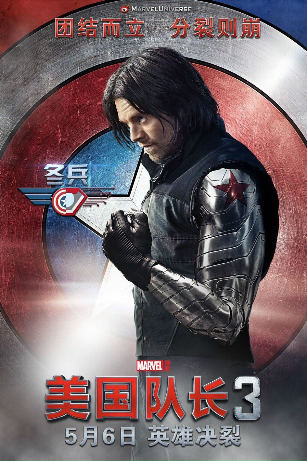 Captain America 3 - Civil War - Capitan America - Winter Soldier (Sebastian Stan) - iron arm