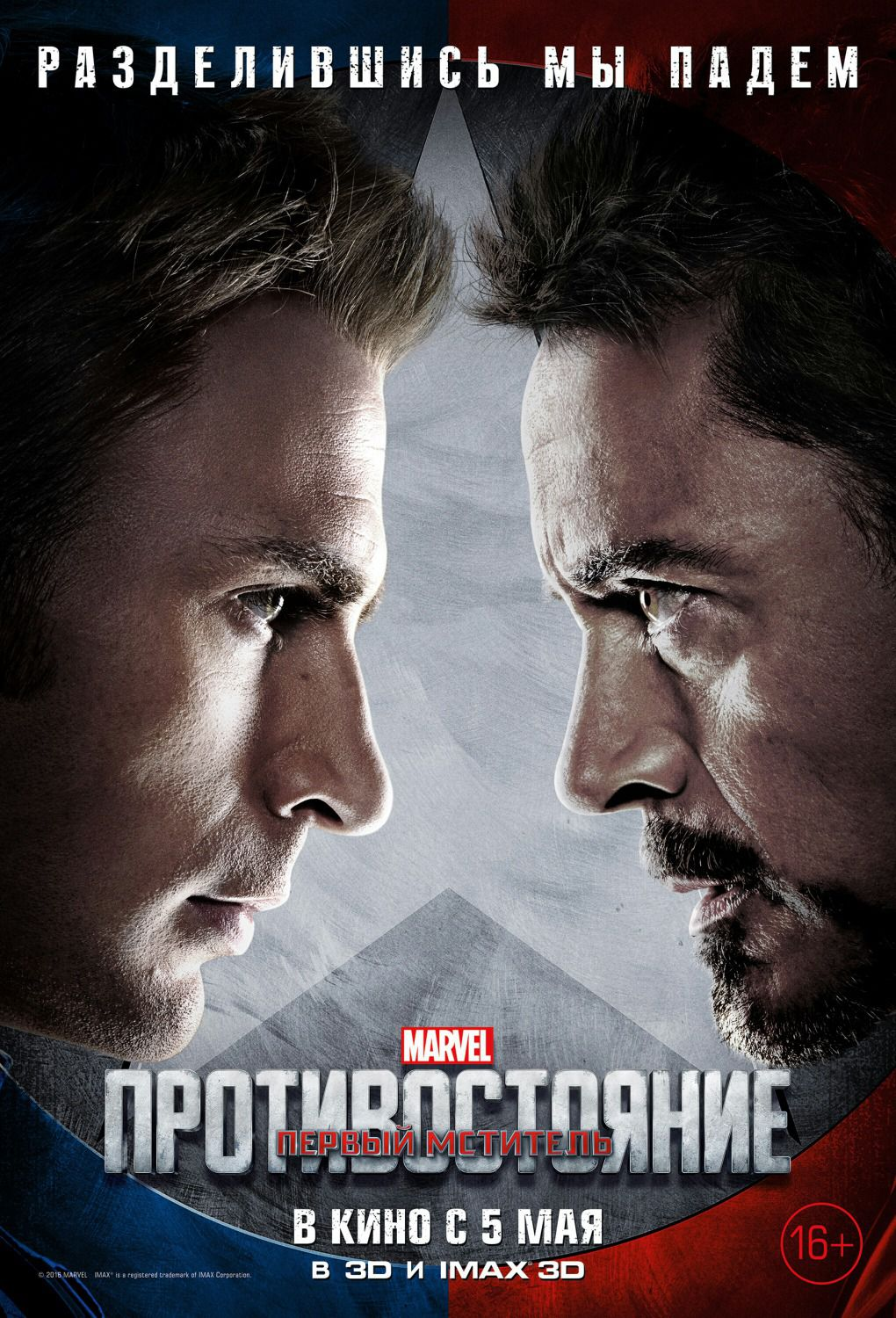 Captain America 3 - Civil War - Capitan America - Captain America vs Ironman