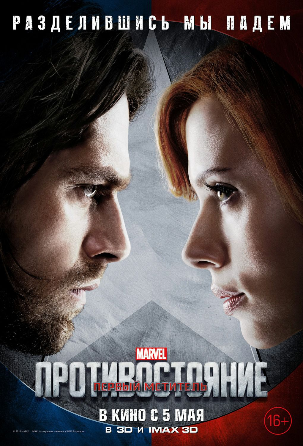 Captain America 3 - Civil War - Capitan America - Winter Soldier vs Black Widow
