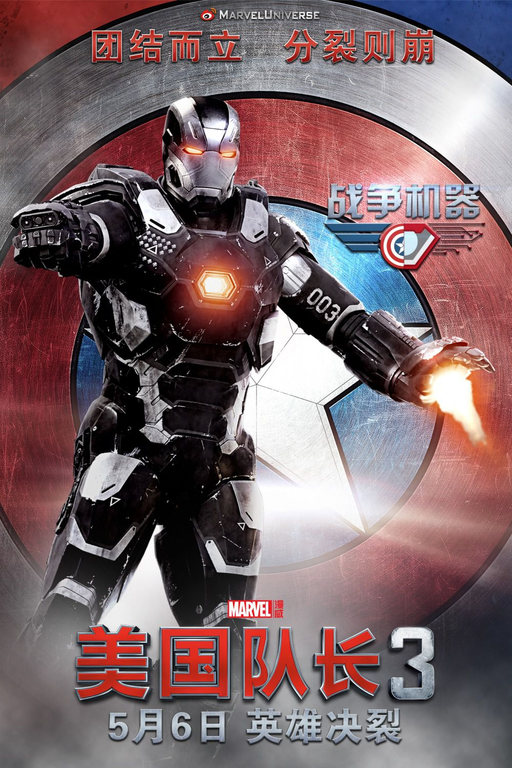 "Captain America 3 - Civil War - Capitan America -  War Machine - James Rupert ""Rhodey"" Rhodes (Don Cheadle)"