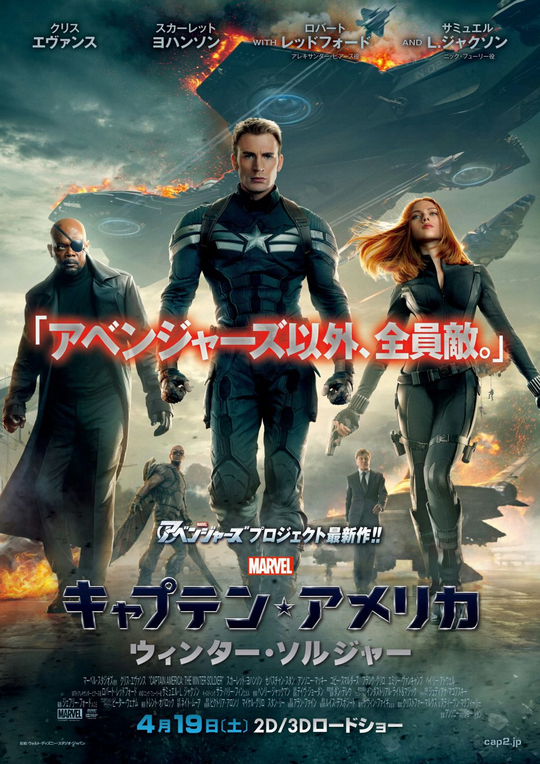 Film - Captain America 2 - the Winter Soldier - Capitan America - poster