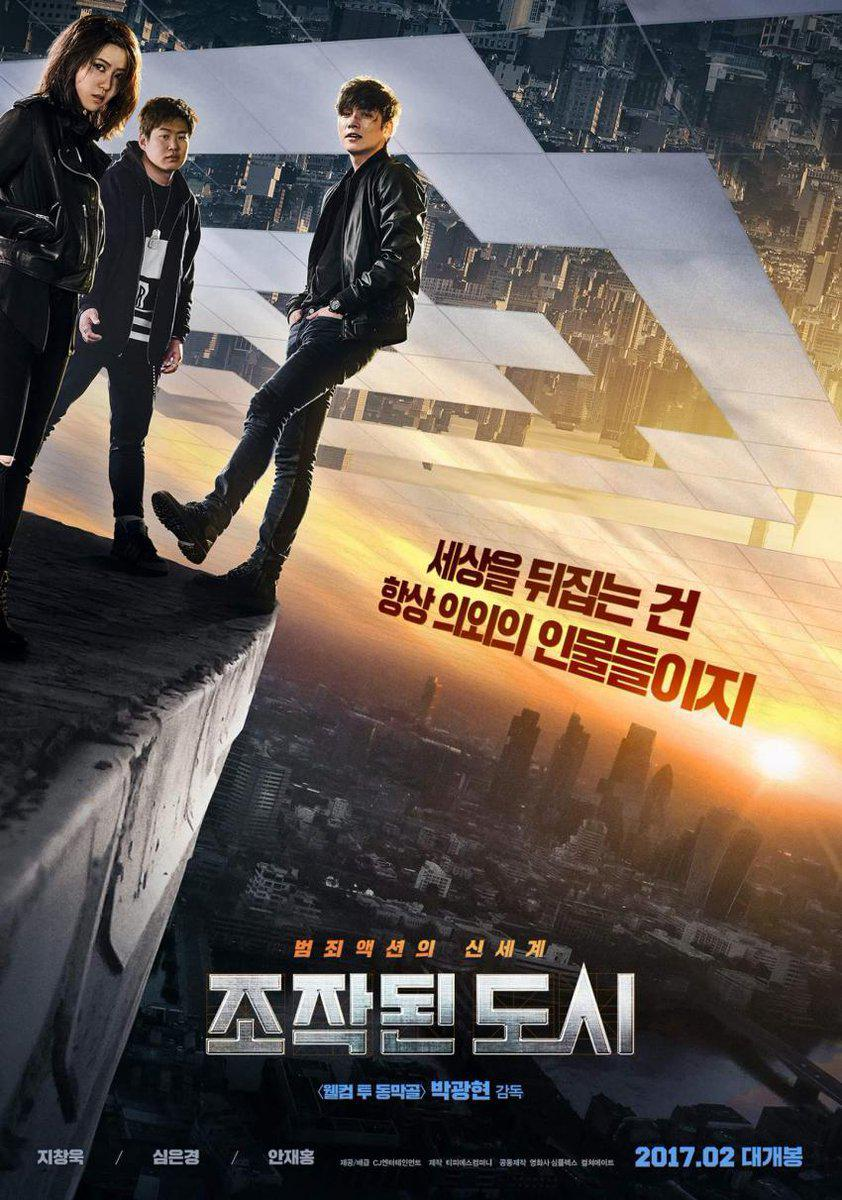 Fabricated City - film poster