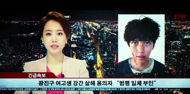 Fabricated City - film news
