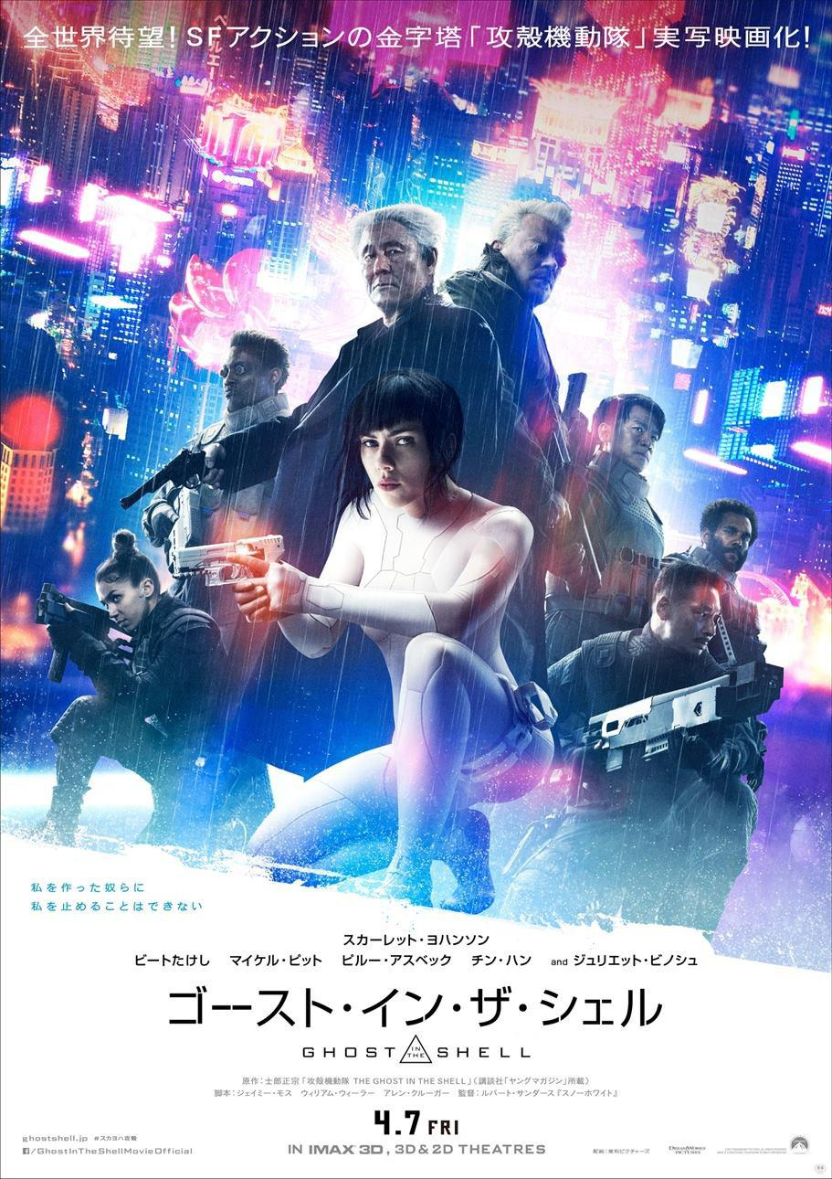 Ghost in the Shell (live action film 2017) poster