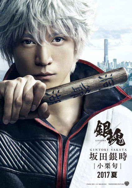 Gintama - live action film - Gintoki Sakata
