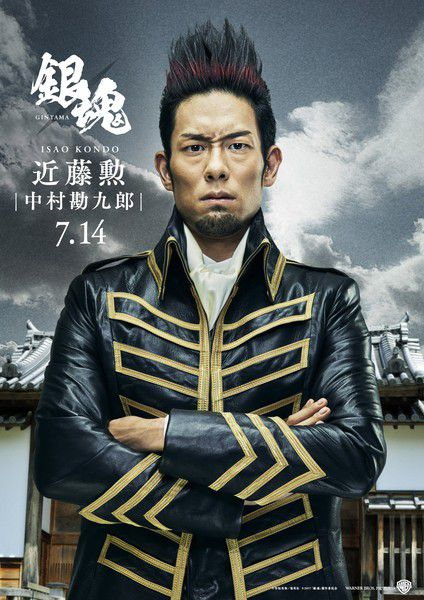 Gintama - live action film - Isao Kondo