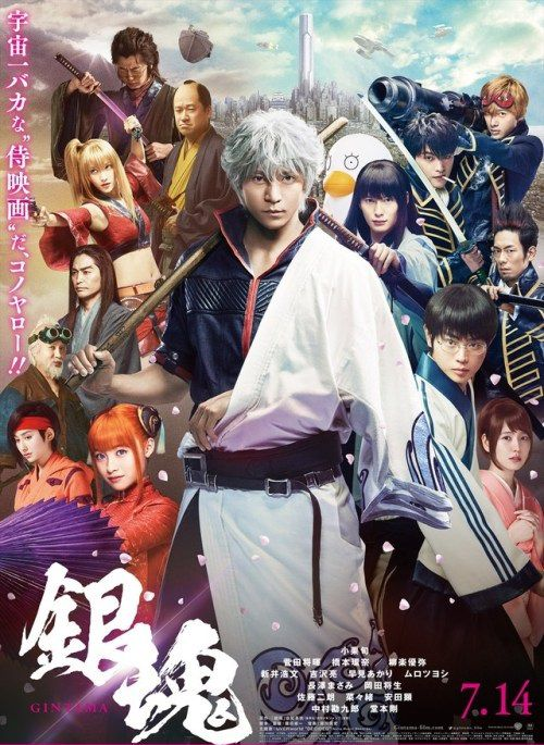 Gintama - live action film