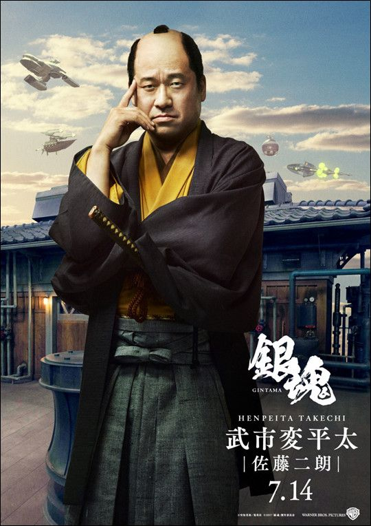 Gintama - live action film - Henpeita Takechi