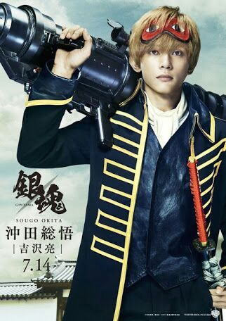 Gintama - live action film - Sougo Okita