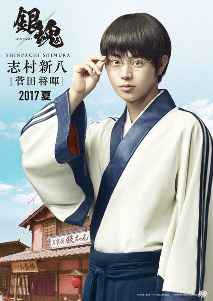 Gintama - live action film - Shinpachi Shimura