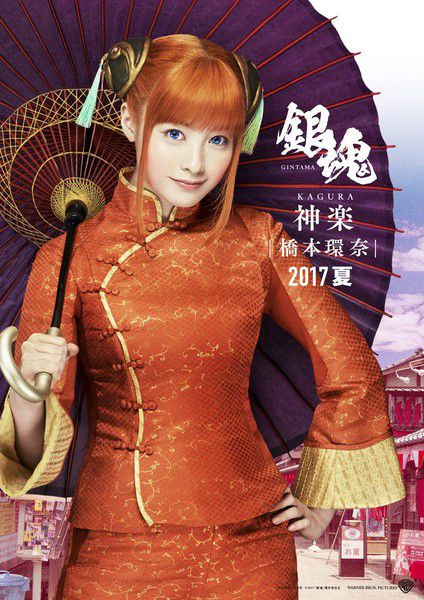 Gintama - live action film - Kagura