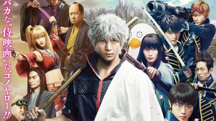 Gintama - live action film - poster