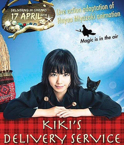 Kiki's Delivery Service live action 2015
