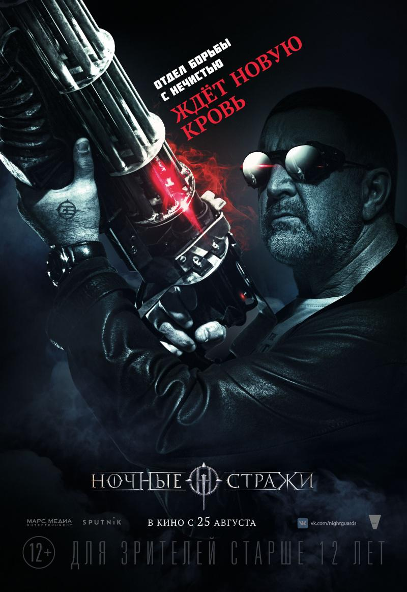 Night Guards - Ночные стражи - russian vampire live action film