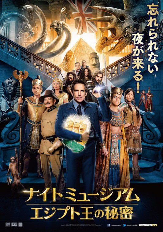 Una Notte al Museo 3 - Night at the Museum 3 - Secret of the Tomb - poster - Ben Stiller