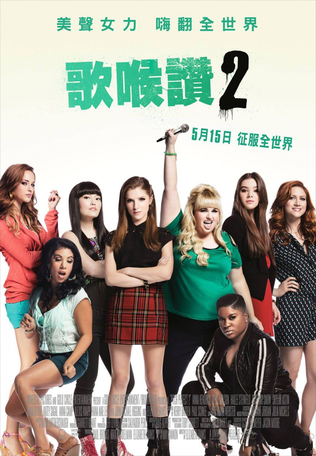 Pitch Perfect 2 - Voices 2  - poster