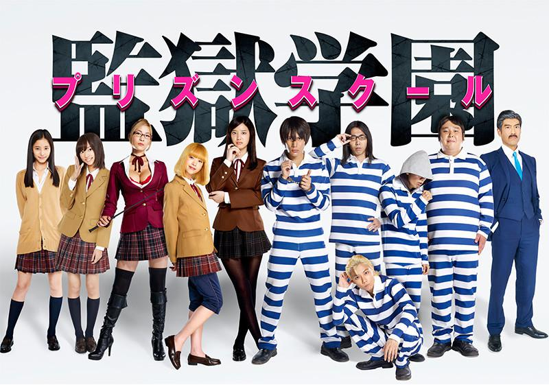 Prison School live action film