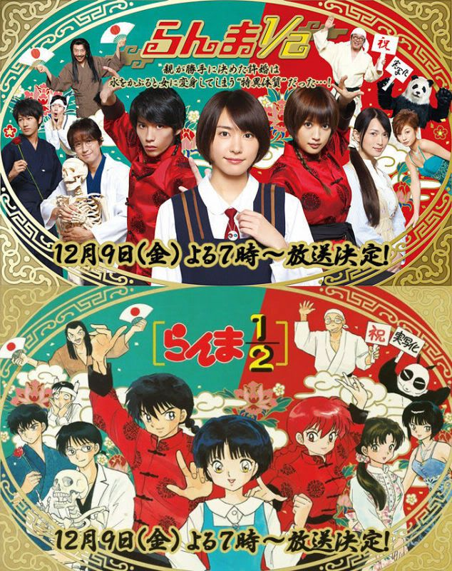 Ranma 1/2 - film live action