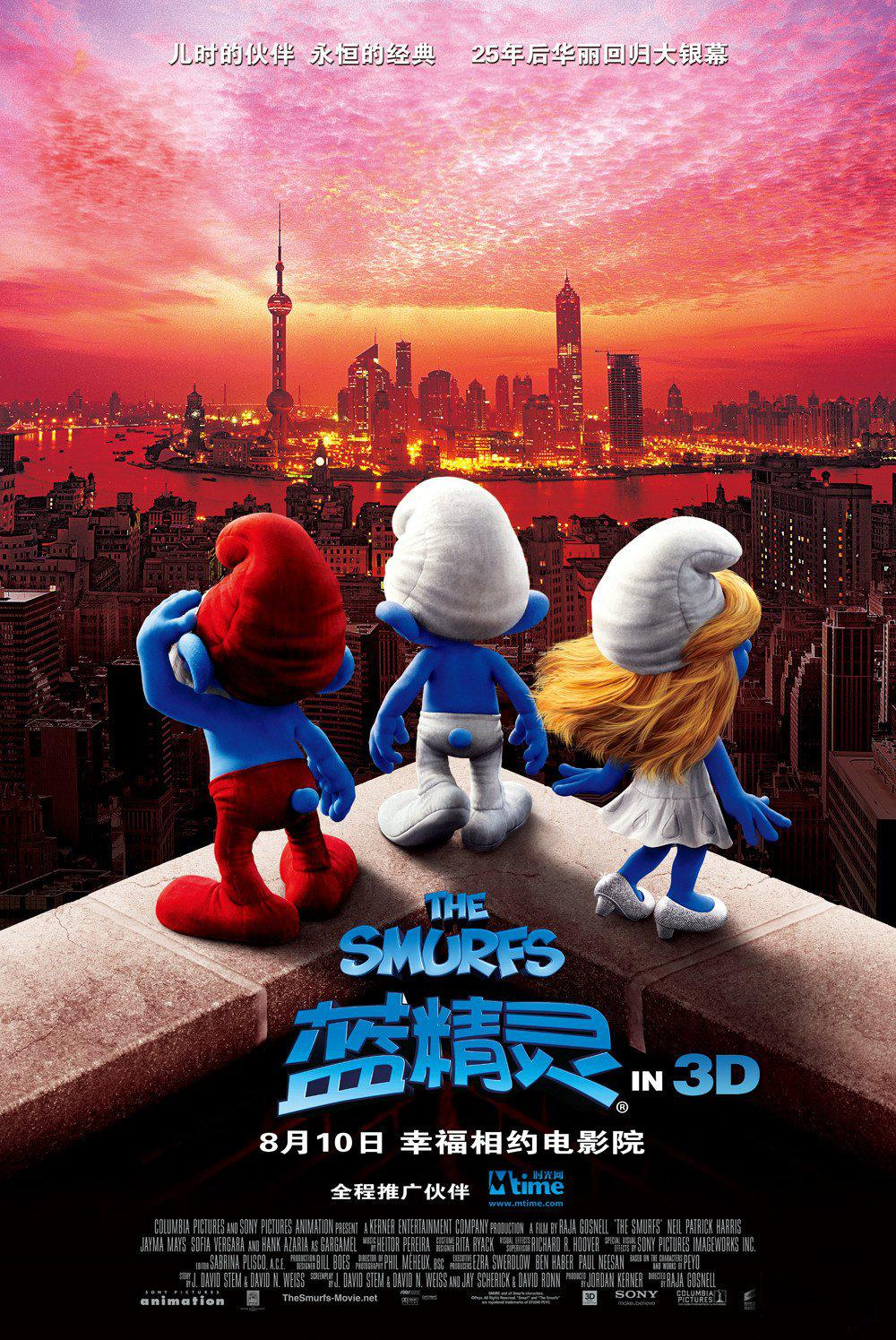 Film I Puffi in 3D - Movie Smurfs in 3D - poster - red