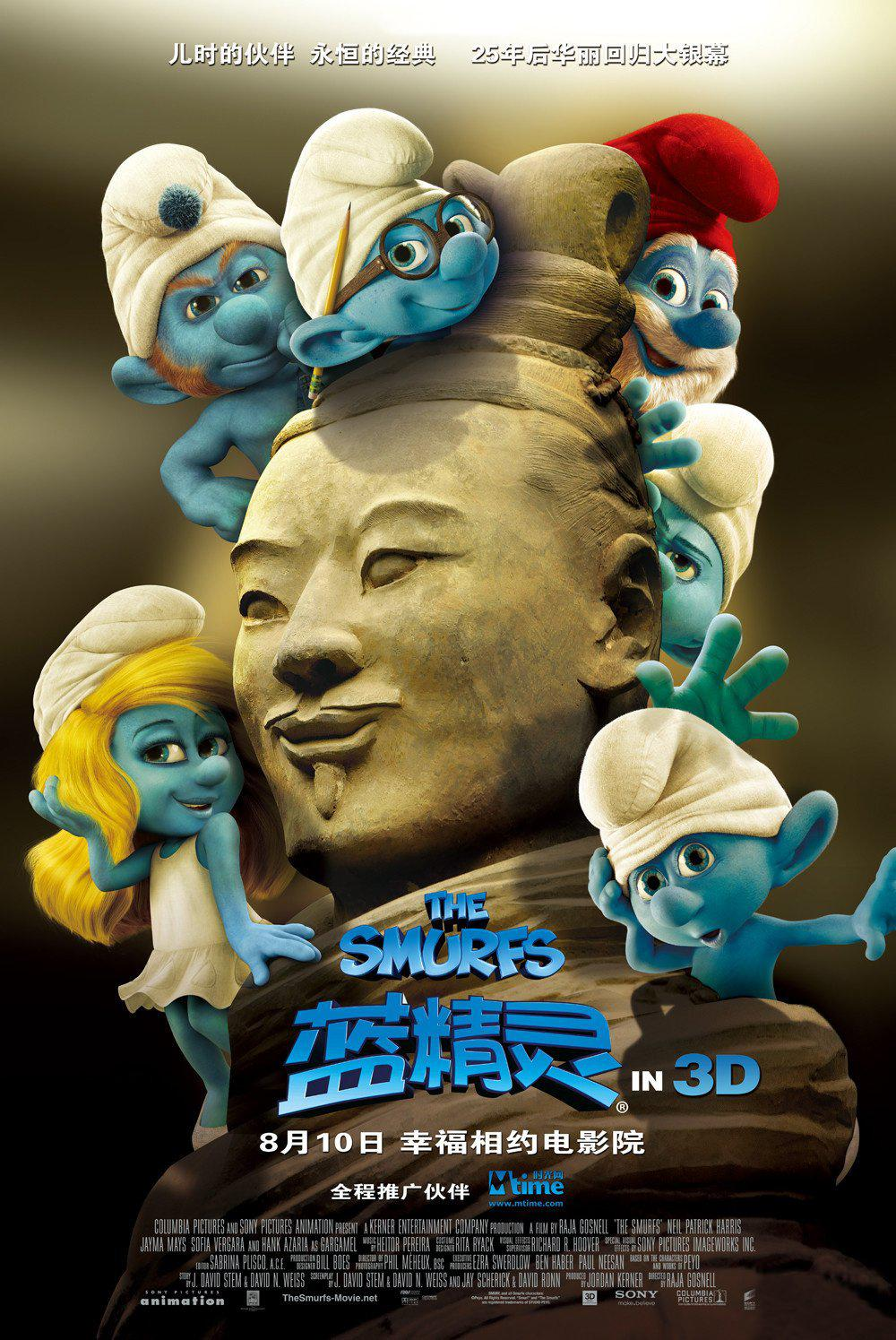 Film I Puffi in 3D - Movie Smurfs in 3D - poster - China