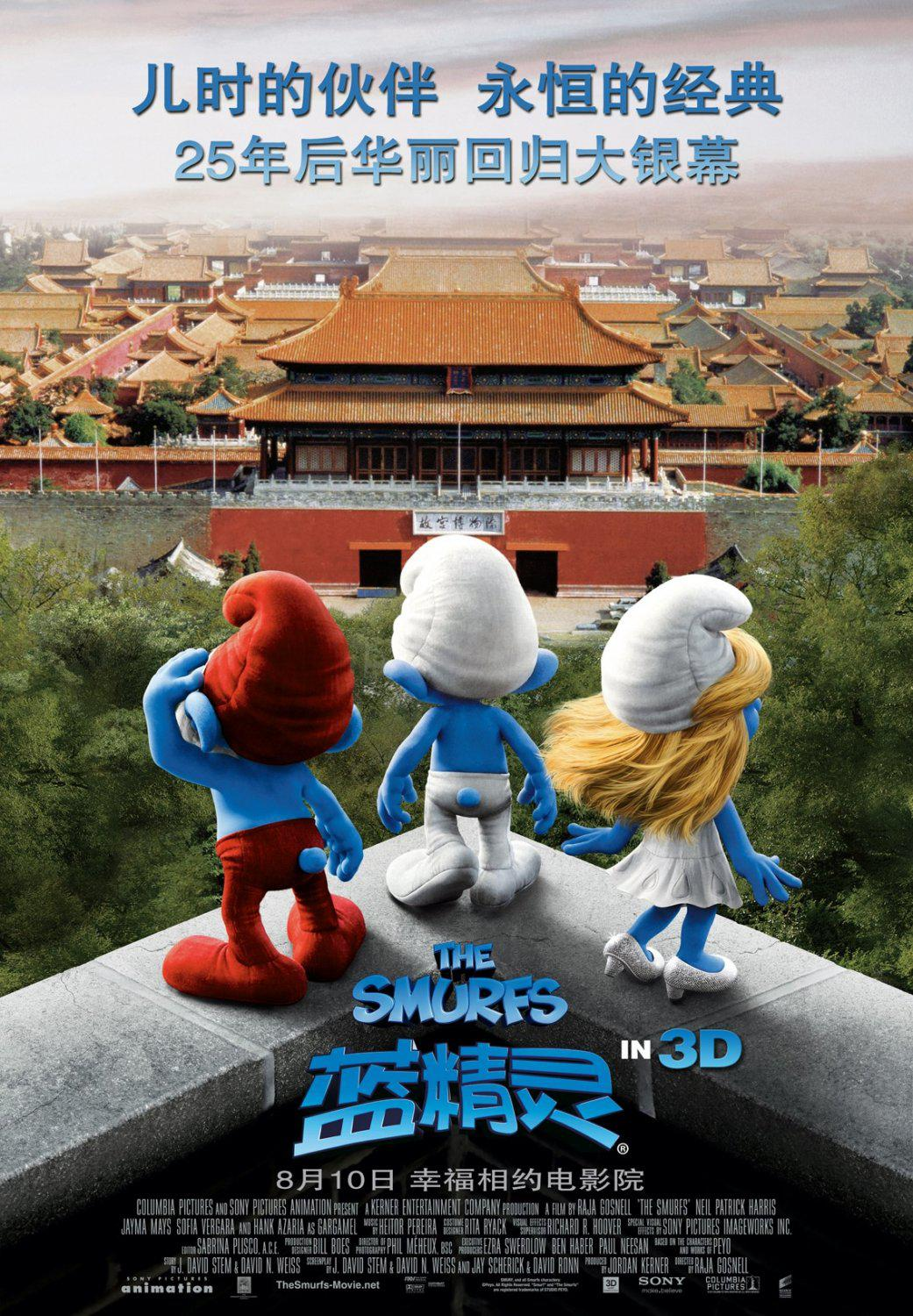 Film I Puffi in 3D - Movie Smurfs in 3D - poster China