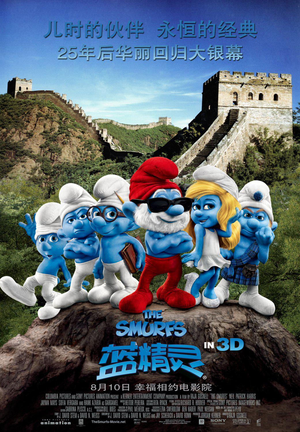 Film I Puffi in 3D - Movie Smurfs in 3D - poster - Muraglia Cinese