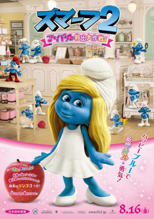 I Puffi 2 in 3D - Smurfs in 3D two - poster - Puffetta - Smurfette