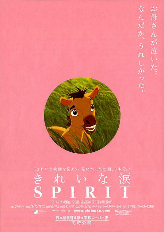 Spirit Stallion of the Cimarron - Stallone selvaggio ... animated film cartoon poster - baby horse