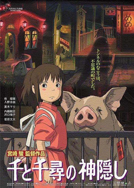 Città Incantata - Spirited away - pig poster