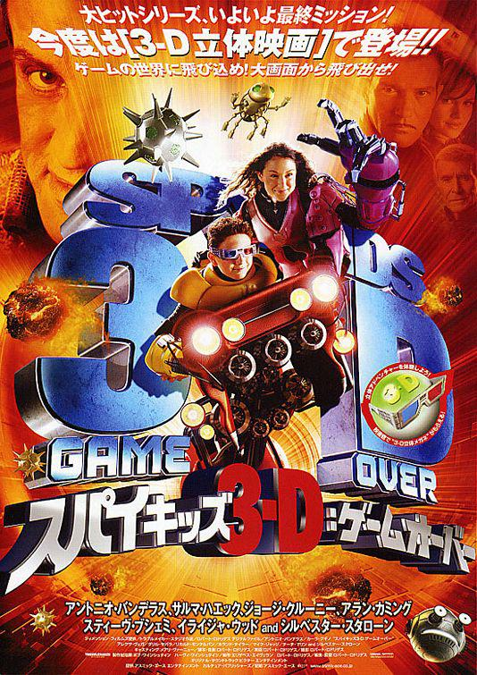 Spy Kids 3 - Game Over - poster