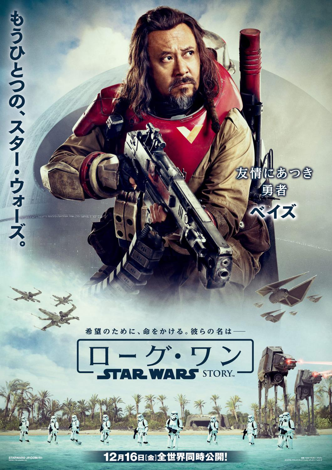 Star Wars - Rogue One a Star Wars story - Jiang Wen - Baze Malbus