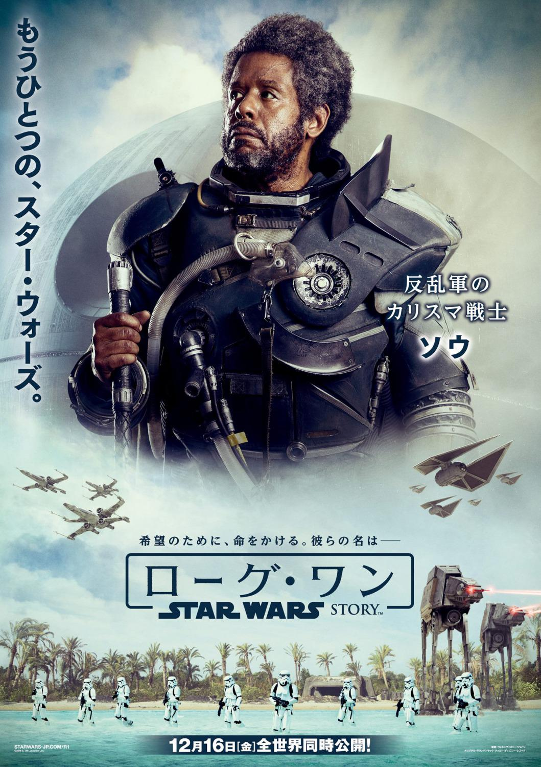 Star Wars - Rogue One a Star Wars story - Forest Whitaker - Saw Gerrera