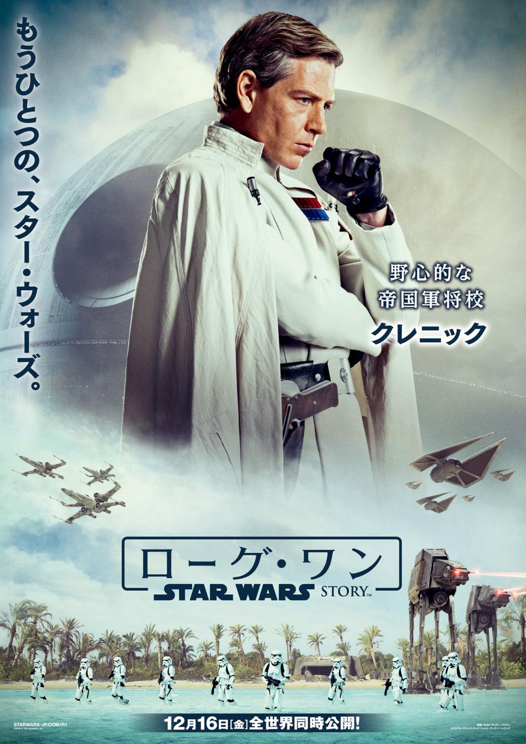 Star Wars - Rogue One a Star Wars story - Ben Mendelsohn - Orson Krennic