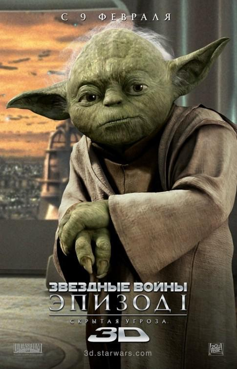 Star Wars I - Guerre Stellari episodio I Minaccia Fantasma - The Phantom Menace - Yoda