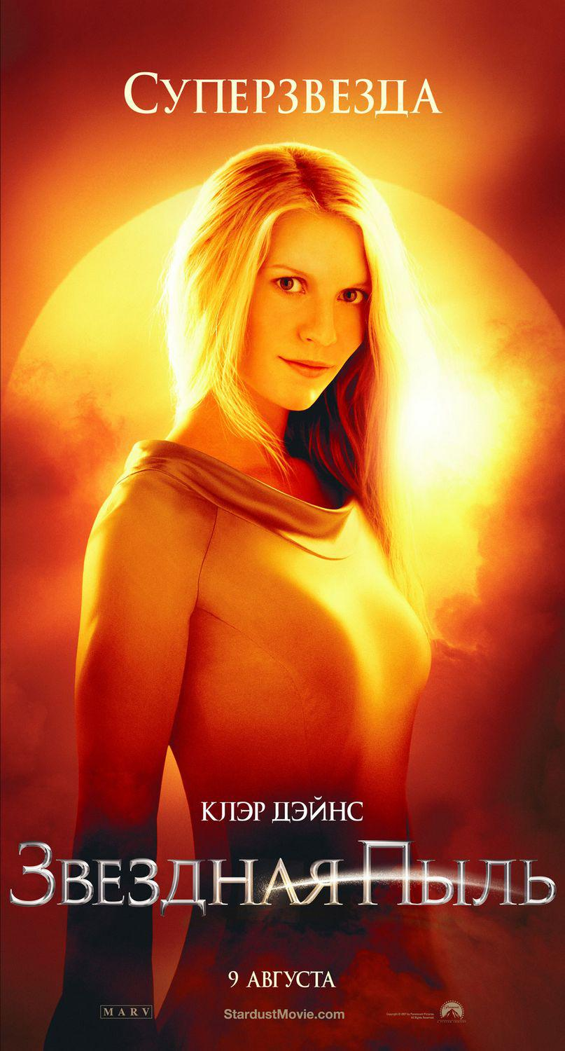 Stardust - poster - Claire Danes