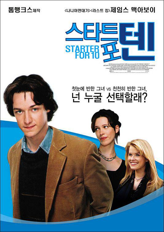 Starter for ten - Il Quiz dell'Amore - Poster - James McAvoy