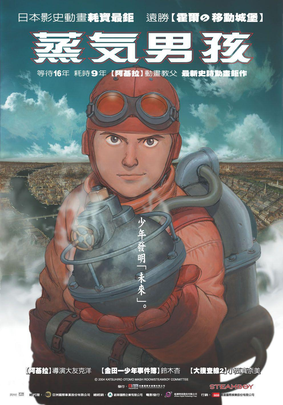 Film - Steamboy - poster