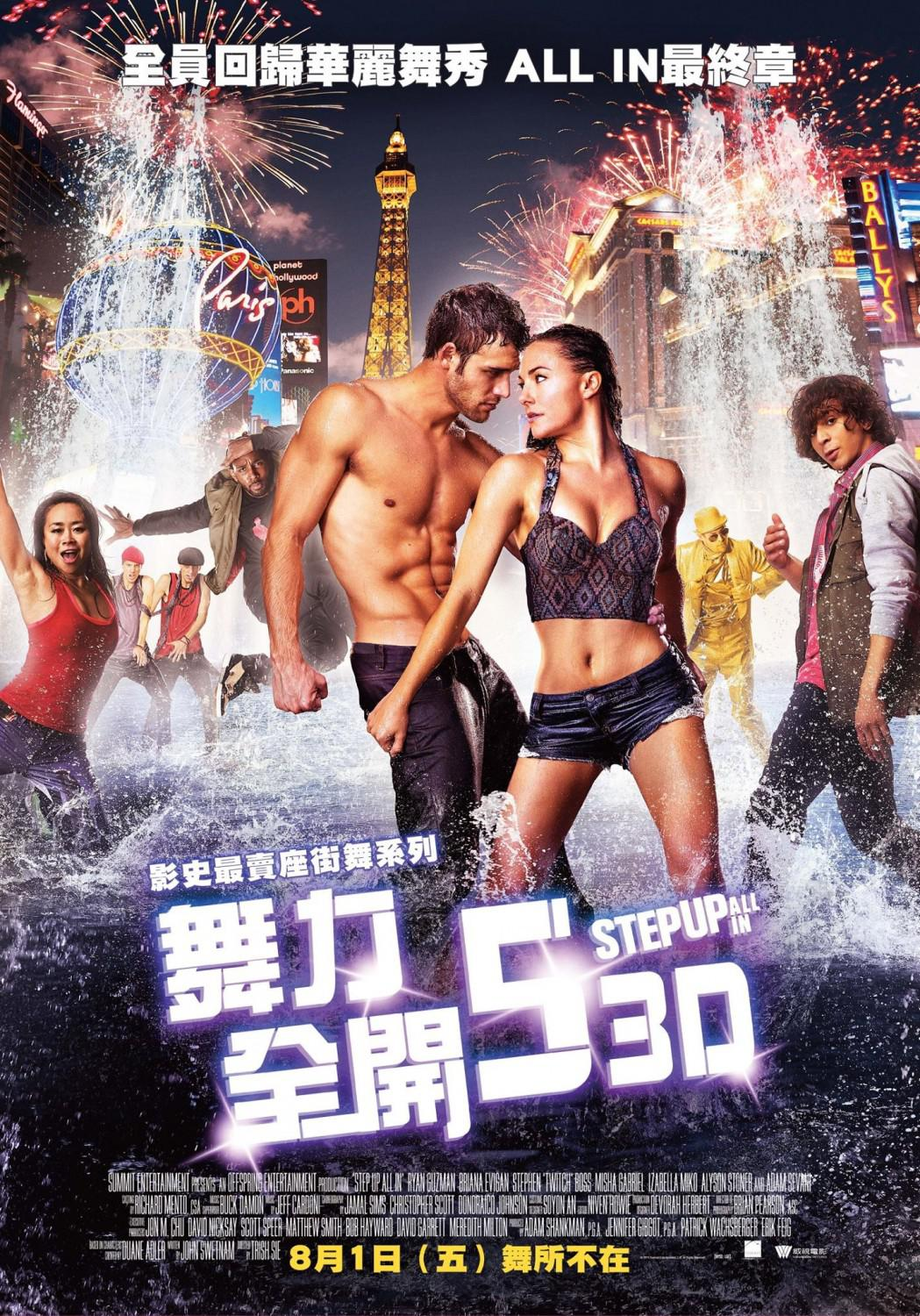Step Up all in - film poster