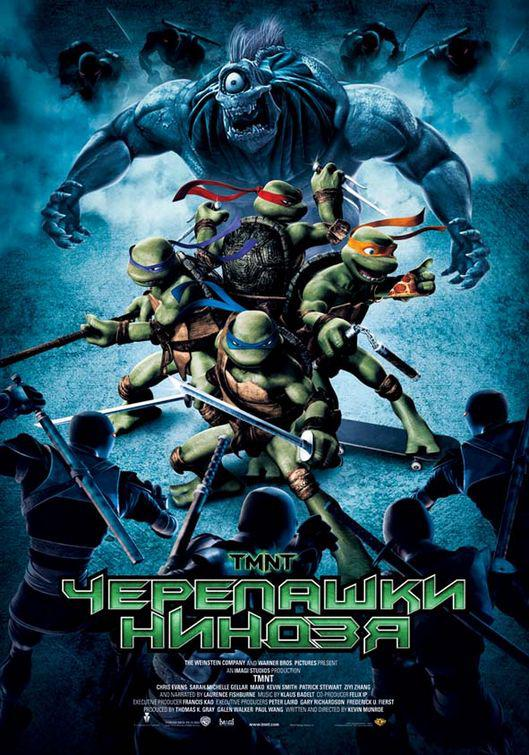 TMNT - Teenage Mutant Ninja Turtles 2