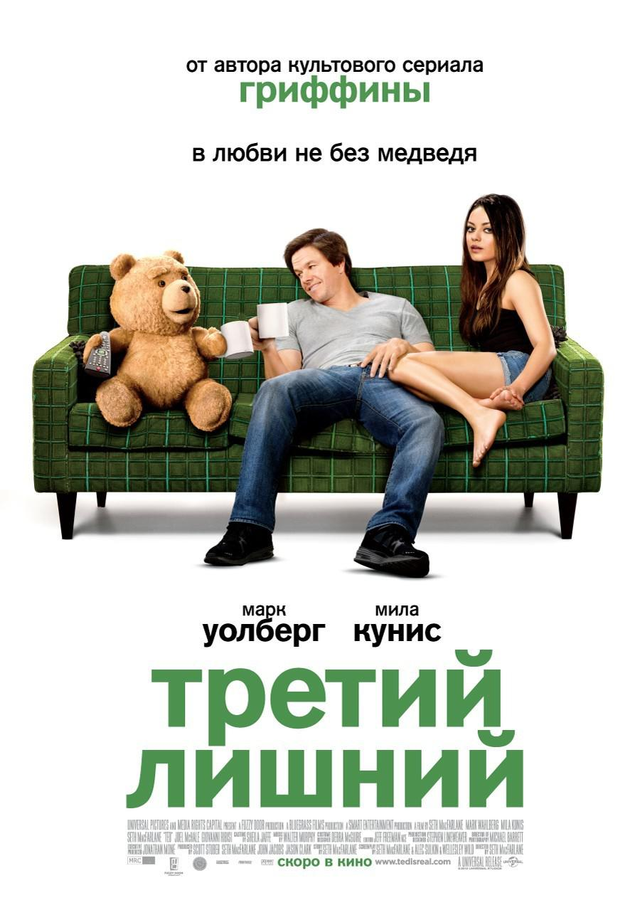 Ted - film