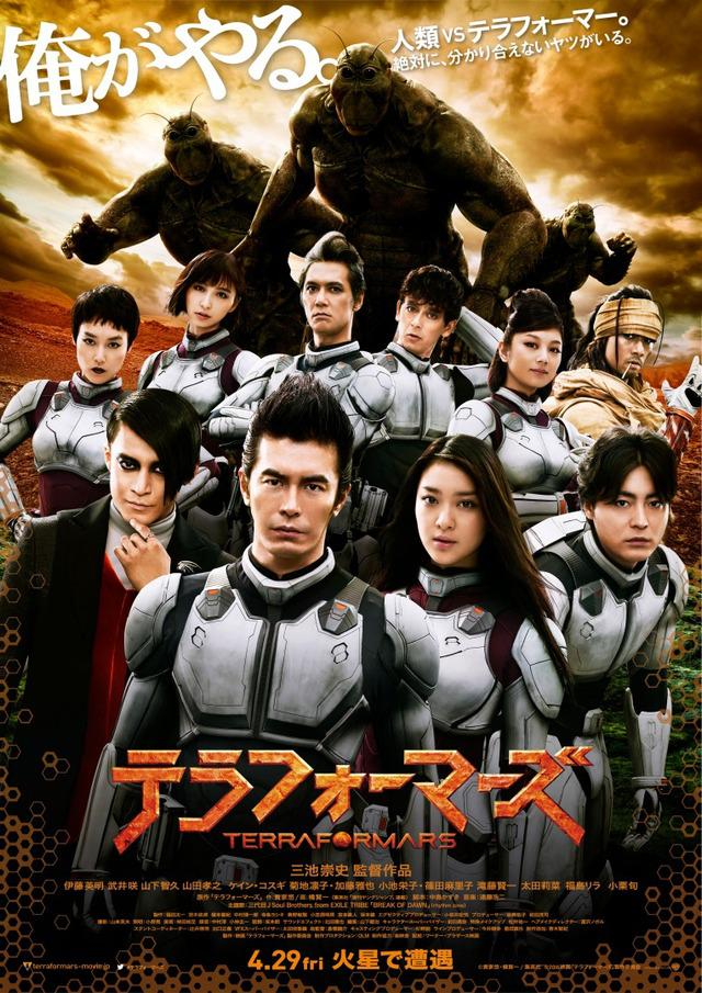 Terra Formars live action