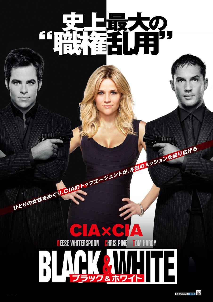 This means war - poster - Reese Witherspoon - Chris Pine - Tom Hardy