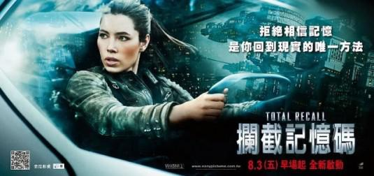 Total Recall - remake 2012 - Colin Farrell - Kate Beckinsale - Jessica Bell