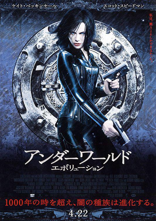 Underworld 2 - Evolution - Kate Beckinsale - poster