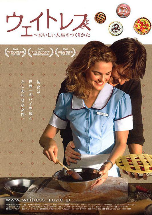 Waitress - film poster - Kei Russell